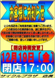 20141208eigyouzikan
